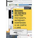 Моисеев В. Бизнес из ничего, или Как построить интернет-компанию и не сойти с ума, (АльпинаПаблишер, 2019), 7Б, c.224