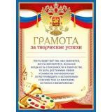 086778 Грамота за творческие успехи (А4, вертикальный, герб, флаг, фольга, конгрев), (МирПоздр)