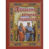 Афоризмы великих мудрецов (Бондарева А.Н.), (СлавянскийДомКниги,ХитКнига, 2019), 7Бц, c.320