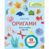 HandMade Клам А. Оригами. Магия японского искусства. 50 моделей для складывания (самоучители нового поколения), (Эксмо, 2021), 7Б, c.224