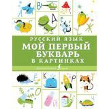 УчитьсяТолькоНаПятерки Русский язык. Мой первый букварь в картинках, (АСТ, 2019), 7Б, c.48