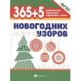 365РазвивающихЗаданийДляПодготовкиКШколе 365+5 новогодних узоров, (Феникс, РнД, 2019), Обл, c.48
