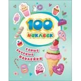 100Наклеек Самые вкусные наклейки, (Росмэн/Росмэн-Пресс, 2019), Обл, c.4