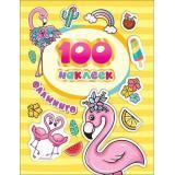 100Наклеек Фламинго, (Росмэн/Росмэн-Пресс, 2019), Обл, c.4