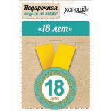 151100016 Медаль металлическая