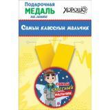 151100029 Медаль металлическая