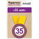 151100018 Медаль металлическая