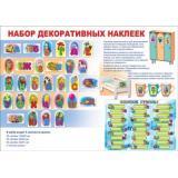 151200011 Набор наклеек для детского сада (3 комплекта) (+список группы), (Хорошо)
