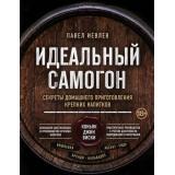 ВинаИНапиткиМира Иевлев П. Идеальный самогон. Секреты домашнего приготовления крепких напитков. Коньяк, джин, виски, (Эксмо,ХлебСоль, 2020), 7Б, c.144
