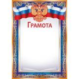 3918400 Грамота (А4, вертикальный, герб, флаг) (для принтера), (ИмперияПоздр)