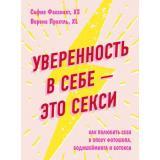 GirlPower Фасснахт С.,Прехтль В. Уверенность в себе-это секси. Как полюбить себя в эпоху фотошопа, бодишейминга и ботокса (книги для дерзких девушек), (Эксмо,Бомбора, 2020), Обл, c.256