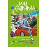 ИроническийДетектив-м Калинина Дарья Аленький цветочек для чудовища, (Эксмо, 2020), Обл, c.320