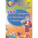 ГотовимсяКПразднику Филин Д.Ю. 100 сценариев для праздника в школе (ФГОС) (4870), (Учитель, 2020), Обл, c.271