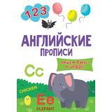 АнглийскиеПрописи Пишем буквы и цифры (Слон), (Проф-Пресс, 2020), Обл, c.16