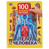 100СекретныхОкошек Тело человека, (Умка, 2020), 7Бц, c.12