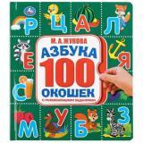 100СекретныхОкошек Азбука (Жукова М.А.) (с развивающими заданиями), (Умка, 2019), 7Бц, c.14