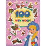 100Наклеек 100 зимних наклеек (лиловая), (Росмэн/Росмэн-Пресс, 2020), Обл, c.4