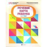 БиблиотекаЛогопеда Виноградова Е.А. Речевая карта ребенка (от 4 до 7 лет), (Феникс, РнД, 2021), Обл, c.40