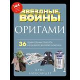 Александер К. Оригами Звездные войны. 36 удивительных проектов из далекой, далекой Галактики, (Эксмо,Бомбора, 2021), Обл, c.416
