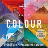 LonelyPlanet Travel by colour. Визуальный гид по миру, (Эксмо, 2020), 7Б, c.184