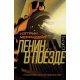 Corpus[historia] Мерридейл К. Ленин в поезде, (АСТ, CORPUS, 2021), 7Б, c.384