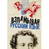 ВзламываяНауку Взламывая русский язык, (АСТ, 2021), Инт, c.256