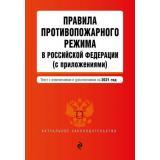 АктуальноеЗаконодательство Правила противопожарного режима в Российской Федерации (с приложениями). Тексты с изм. и доп.на 2021 г., (Эксмо, 2021), Обл, c.112