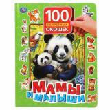 100СекретныхОкошек Мамы и малыши, (Умка, 2020), 7Бц, c.12