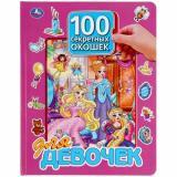 100СекретныхОкошек Для девочек, (Умка, 2020), 7Бц, c.12