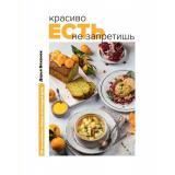 КулинарноеОткрытие Близнюк Д. Красиво есть не запретишь. 30 волшебных обедов на каждый день, (Эксмо,ХлебСоль, 2021), 7Б, c.168