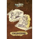 DisneyГравитиФолз Ежедневник (недатированный), (Эксмо, 2019), 7Б, c.144