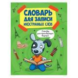 Словарь для записи иностранных слов, (Проф-Пресс, 2021), Обл, c.24