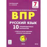 ВПР ФГОС Русский язык 7кл. 10 тренировочных вариантов (под ред. Сениной Н.А.) (11393), (Легион, 2021), Обл, c.88