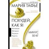 СкандалРунета Тафье М. Похудей, как я! Минус 50 кг. Хорошеем после 40, (АСТ, 2021), 7Б, c.256