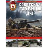 ВойнаИМыТанковаяКоллекция Сорокина А.В. Советская гаубица Д-1. Крупнокалиберная