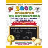 3000Примеров Узорова О.В.,Нефедова Е.А. 3кл 3000 примеров по математике. Вычисления по схемам в пределах 1000. Все действия с тремя числами. Ответы, (АСТ, 2021), Обл, c.16