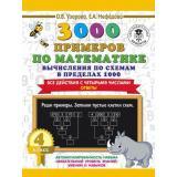 3000Примеров Узорова О.В.,Нефедова Е.А. 4кл 3000 примеров по математике. Вычисления по схемам в пределах 1000. Все действия с четыремя числами. Ответы, (АСТ, 2021), Обл, c.16