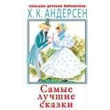 БольшаяДетскаяБиблиотека Андерсен Х.-К. Самые лучшие сказки, (АСТ, 2021), 7Бц, c.512
