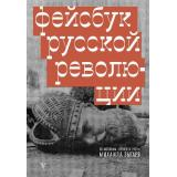 Проект Зыгарь М.В. Фейсбук русской революции, (АСТ, 2021), 7Б, c.384