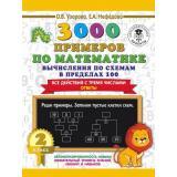 3000Примеров Узорова О.В.,Нефедова Е.А. 2кл 3000 примеров по математике. Вычисления по схемам в пределах 100. Все действия с тремя числами. Ответы, (АСТ, 2021), Обл, c.16