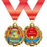 151100651 Медаль металлическая