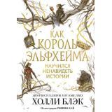 YoungAdultВоздушныйНарод Блэк Х. Как король Эльфхейма научился ненавидеть истории, (Эксмо, 2021), 7Б, c.192