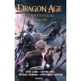 Assassin'sCreed Dragon Age. Тевинтерские ночи (сборник) (Уикс П.,Эплер Д.,Вудс К. и др.), (Азбука,АзбукаАттикус, 2021), 7Б, c.576