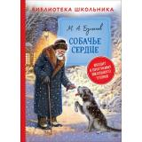 БиблиотекаШкольника Булгаков М.А. Собачье сердце, (Росмэн/Росмэн-Пресс, 2021), 7Бц, c.128