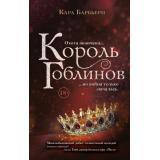 Барбьери К. Король гоблинов, (Эксмо, 2021), 7Б, c.320