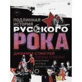 ЗвездыВека Стингрей Д., Подлинная история Русского Рока, (АСТ, 2021), 7Б, c.208