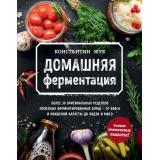 КулинарноеОткрытие Жук К.В. Домашняя ферментация, (Эксмо, 2021), 7Б, c.96