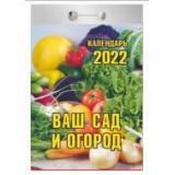 КалендарьОтрывной 2022 Ваш сад и огород, (Кострома, 2021), Обл, c.391