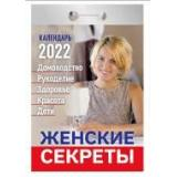 КалендарьОтрывной 2022 Женские секреты, (Кострома, 2021), Обл, c.391