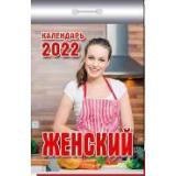 КалендарьОтрывной 2022 Женский, (Кострома, 2021), Обл, c.391